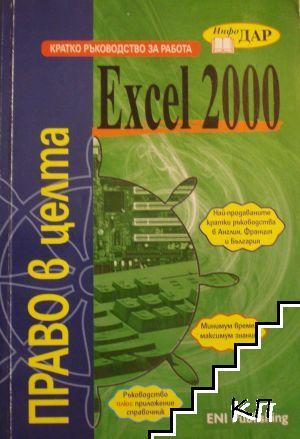 Право в целта: Excel 2000