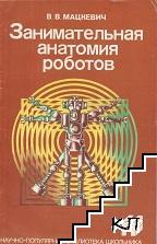 Занимательная анатомия роботов