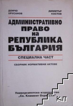 Административно право на република България. Специална част