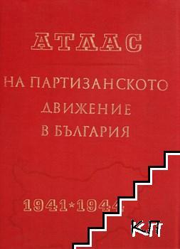 Атлас на партизанското движение в България