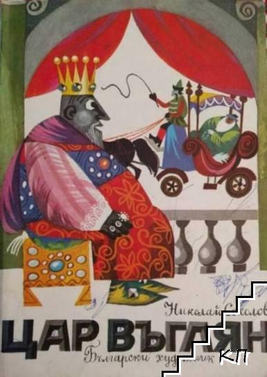 Цар Въглян