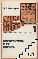 Микропроцессоры. Часть 1: Архитектура и её оценка