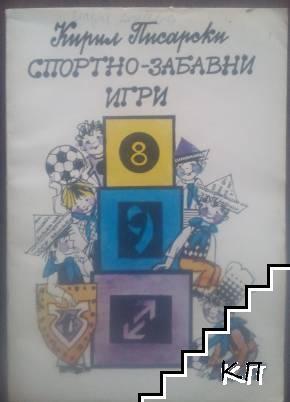 Спортно-забавни игри
