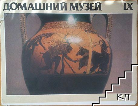 Домашний музей. Вып. 9: Древнегреческое искусство