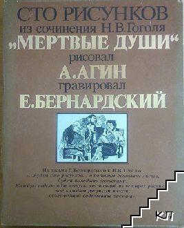 """Сто рисунков из сочинения Н. В. Гоголя """"Мертвые души"""""""