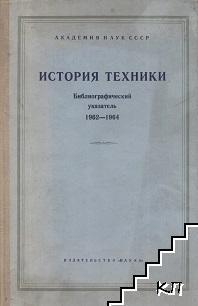 История техники. Библиографический указатель. 1962-1964