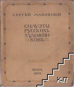 Силуэты русскихъ художниковъ