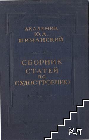 Сборник статей по судостроению