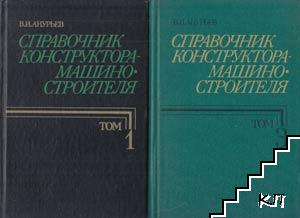 Справочник конструктора-машиностроителя в трех томах. Том 1, 3
