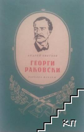 Георги Раковски