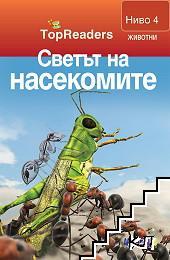 TopReaders: Светът на насекомите