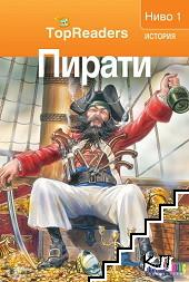 Top Readers: Пирати