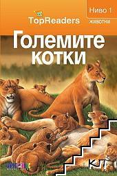 Top Readers: Големите котки