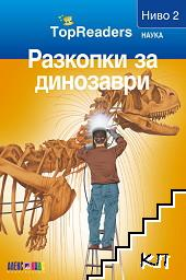 TopReaders: Разкопки за динозаври
