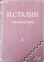Съчинения. Том 4: Ноември 1917-1920
