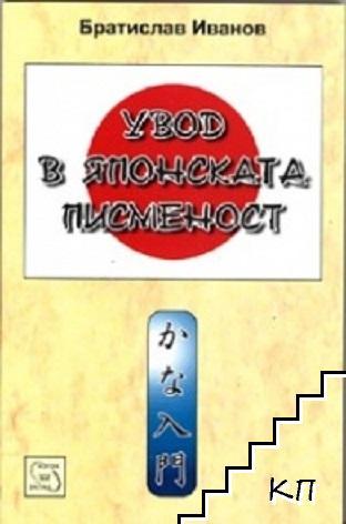 Увод в японската писменост