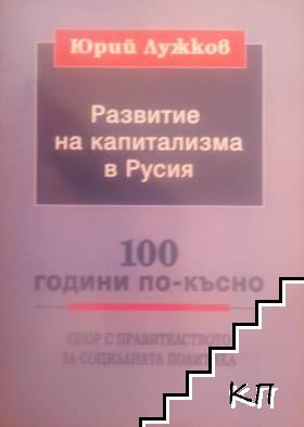 Развитие на капитализма в Русия