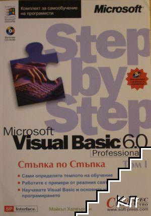 Step by step: Microsoft Visual Basic 6.0. Том 1-2