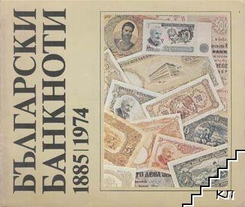 Български банкноти 1885-1974