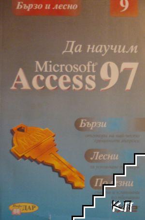 Да научим Microsoft Access 97