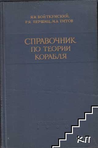 Справочник по теории корабля. Ходкость и управляемость