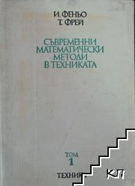 Съвременни математически методи в техниката. Том 1