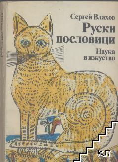 Руски пословици с български преводи и съответки