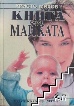 Книга за майката