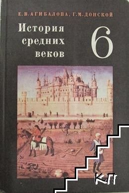 История средних веков