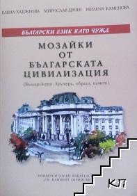 Мозайки от българската цивилизация