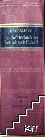 Handwörterbuch der Betriebswirtfchaft. Band 2