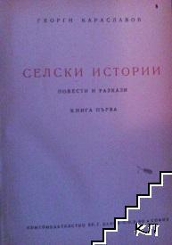 Селски истории. Книга 1 (Допълнителна снимка 1)