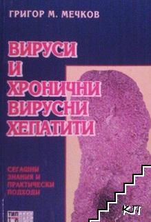 Вируси и хронични вирусни хепатити