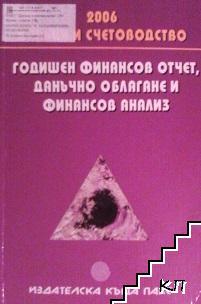 Годишен финансов отчет, данъчно облагане и финансов анализ 2006