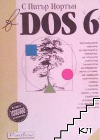 С Питър Нортън в DOS 6
