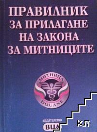 Правилник за прилагане на закона за митниците