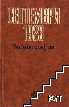 Септемврийското народно антифашистко въстание 1923. Библиография