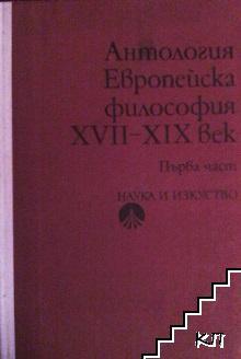 Европейска философия XVII-XIX век. Част 1