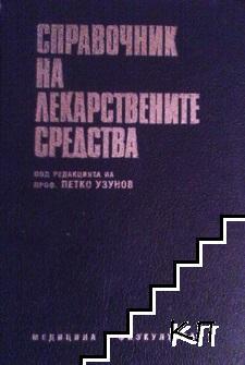 Справочник на лекарствените средства