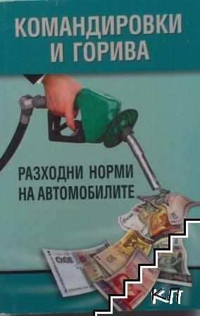 Командировки и горива. Разходни норми на автомобилите