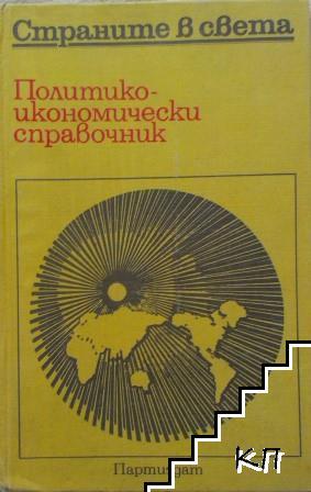 Страните в света. Политико-икономически справочник
