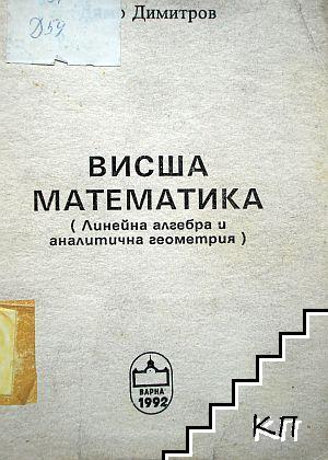 Висша математика (линейна алгебра и аналитична геометрия)