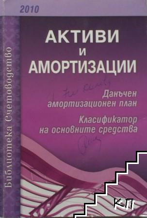 Активи и амортизации