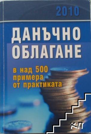 Данъчно облагане в над 500 примера от практиката 2010