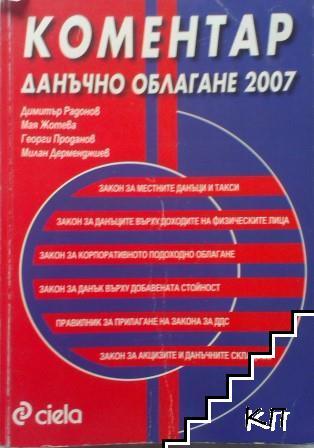 Коментар данъчно облагане 2007