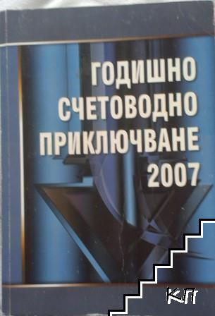 Годишно счетоводно приключване 2007