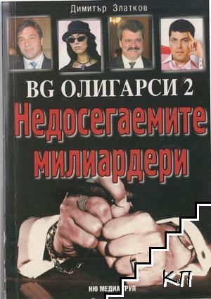 BG олигарси. Част 2: Недосегаемите милиардери
