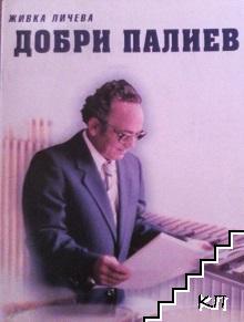 Добри Палиев