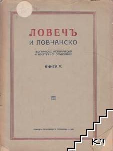 Ловечъ и Ловчанско. Книга 5-6