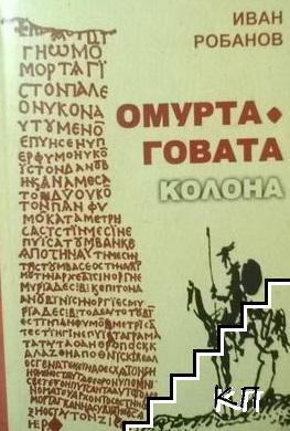 Омуртаговата колона
